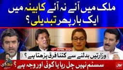 PM Cabinet Reshuffle Again || Tabdeeli with Ameer Abbas || 17th April 2021