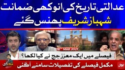 Shahbaz Sharif is Trapped || Tabdeeli with Ameer Abbas || 18th April 2021