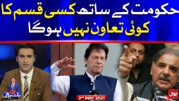 No Peace Talk from Government | Ab Baat Hogi with Faysal Aziz Khan Complete Episode 2nd May 2021