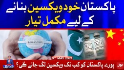 Pakistan Producing Coronavirus Vaccine | Ab Baat Hogi with Faysal Aziz Khan 9 May 2021