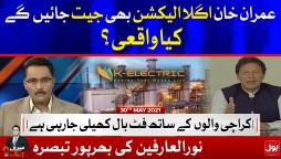 PM Imran Khan For Next 10 Years | Meri Jang with Noor ul Arfeen Complete Episode 30 May 2021