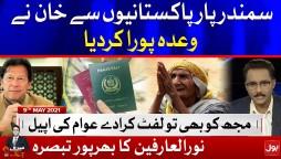 PM Imran Khan and Overseas Pakistanis | Mairi Jang with Noor Ul Arfeen Complete Episode 9 May 2021