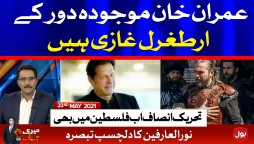 Imran Khan Ertugrul Ghazi |Meri Jang with Nooru l Arfeen Complete Episode 23 May 2021
