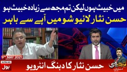 Hassan Nisar Latest Interview with Ameer Abbas Complete Episode 9 May 2021