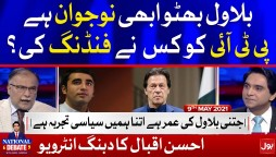 Ahsan Iqbal Latest Interview with Jameel Farooqui Complete Episode 9 May 2021