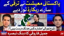 Pakistan Economy Growing National Debate with Jameel Farooqui Complete Episode 30 May 2021
