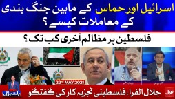 Israel Palestine Conflict | Ab Baat Hogi with Faysal Aziz | 22nd May 2021