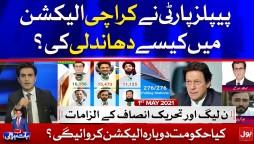Re-Election in NA-249 Karachi? || Ab Baat Hogi with Faysal Aziz || 1st May 2021