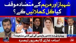 Shahbaz Sharif and Maryam Nawaz Politics   Ab Pata Chala with Usama Ghazi   25 May 2021