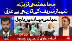 Maryam Nawaz vs Shahbaz Sharif   Ab Pata Chala with Usama Ghazi   26 May 2021