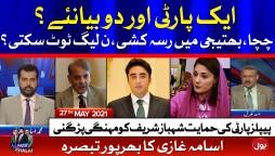 Maryam Nawaz and Shahbaz Sharif Fight   Ab Pata Chala with Usama Ghazi   27 May 2021