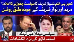 Shahbaz Sharif Quit Politics?   Ab Pata Chala with Usama Ghazi   28 May 2021