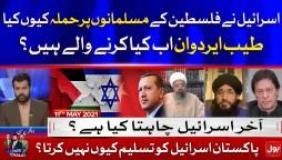Israel-Palestine    Erdoğan warns Israel    Ab Pata Chala with Usama Ghazi    11th May 2021