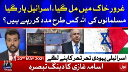 Israel Chapter Closed   Ab Pata Chala with Usama Ghazi   20th May 2021