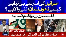 Israel Destroyed   Ab Pata Chala with Usama Ghazi   21st May 2021