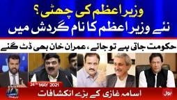 PM Imran Khan ki Chutti?   Ab Pata Chala with Usama Ghazi   24 May 2021