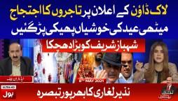 All Karachi Tajir Ittehad Protest | Shahbaz Sharif in Trouble | Ek Leghari Sab Pe Bhari | 8 May 2021