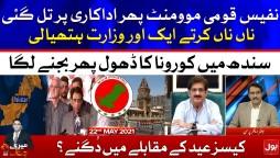 MQM Pakistan Drama Exposed | Meri Jang with Noor ul Arfeen | 22 May 2021