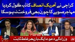 Karachi Reject PTI & MQM || Meri Jang with Noor ul Arfeen || 1st May 2021