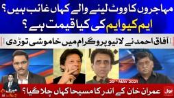 Afaq Ahmed Dabang Interview | Meri Jang with Noor ul Arfeen | 29 May 2021