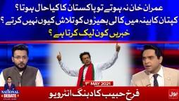Farrukh Habib Dabang Interview || National Debate with Jameel Farooqui || 1st May 2021