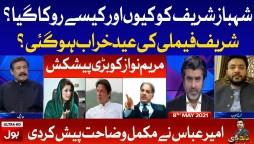 Big Game Against Shahbaz Sharif || Tabdeeli with Ameer Abbas || 8th May 2021
