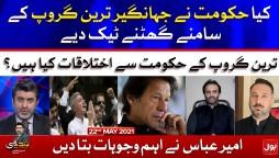 PM Imran Khan and Tareen Group Drop Scene   Tabdeeli with Ameer Abbas   22 May 2021