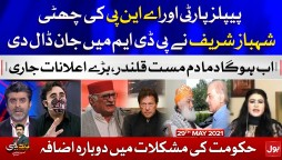 PPP and ANP Chapter Closed   PDM in Action   Tabdeeli with Ameer Abbas   29 May 2021