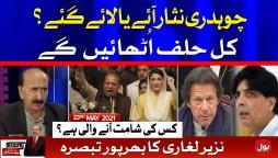 Chaudhry Nisar Back in Politics | Ek Leghari Sab Pe Bhari Complete Episode 23 May 2021