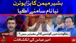 Bashir Memon UTurn | Tabdeeli with Ameer Abbas Complete Episode 2 April 2021