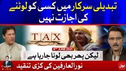 Looting in Tabdeeli Government   Meri Jang   Noor ul Arfeen   6 June 2021   Complete Episode