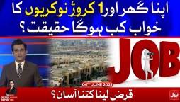 PM Imran Khan Housing Scheme   The Special Report   Mudasser Iqbal   4 June 2021   Complete Episode