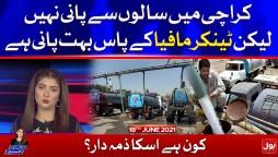 Water Mafia in Karachi | Aaj Ki Taaza Khabar | Summaiya Rizwan | 18 June 2021 | Complete Episode
