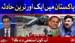 Railway Incident in Ghotki   The Special Report   Mudasser Iqbal   BOL News