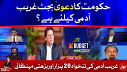 Common Man Salary 20 Thousand And Rising Inflation | The Special Report | Mudassir Iqbal