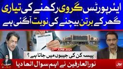 Pakistan Airports on Mortgage | Meri Jang with Noor ul Arfeen | 27 June 2021 | Complete Episode