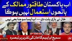 PM Imran Khan Shutup Call For US?   Tajzia with Sami Ibrahim   30 June 2021   Complete Episode