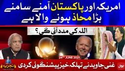 Prediction About Pakistan America Conflict | Tajzia with Sami Ibrahim | 25 June 2021