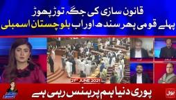 National Assembly Fight | Aaj Ki Taaza Khabar | Summaya Rizwan | 21 June 2021 | Complete Episode