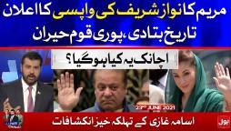 Nawaz Sharif to return to Pakistan | Ab Pata Chala with Usama Ghazi | 23 June 2021