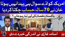 PM Imran Khan Befitting Reply To US   Ab Pata Chala   Usama Ghazi   21 June 2021   Complete Episode