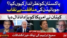 Imran Khan offers big temptation to USA | Tajzia with Sami Ibrahim | 23 June 2021