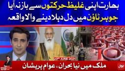 Lahore Johar Town Incident | India Exposed | Mudassir Iqbal | The Special Report | 23 June 2021