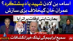 Shaheed and Imran Khan | Tajzia with Sami Ibrahim | 28 June 2021 | Complete Episode
