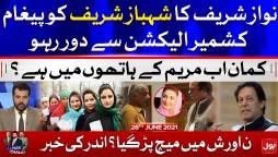 Kashmir Election Nawaz Sharif VS Shahbaz Sharif | Ab Pata Chala | Usama Ghazi | 28 June 2021