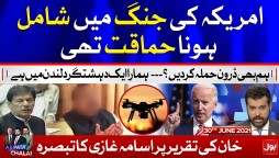 US Involvement and Imran Khan Reply | Ab Pata chala | Usama Ghazi | 30 June 2021 | Complete Episode