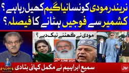 PM Modi withdraw troops from Kashmir? | Tajzia with Sami Ibrahim | 24 June 2021 | Complete Episode