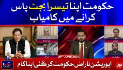 PTI Government Third Budget 2021 Approved | Bus Bohat Ho Gaya | Arbab Jahangir | 29 June 2021