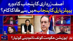 Opposition Ready to Give Tough Time To Government? | Bus Bohat Ho Gaya | Arbab Jahangir