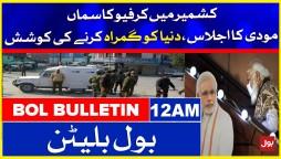Sugar Scandal in Pakistan | Arbab Jahangir | Bus Bohat Ho Gaya | 23 June 2021